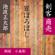 罪ほろぼし (剣客商売より): 剣客商売より - 池波正太郎
