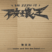 破壞王 - 陳奕迅 & eason and the duo band