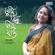 Chirosakha Hey - Susmita Patra