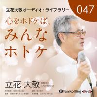 立花大敬オーディオライブラリー47「心をホドケば、みんなホトケ」