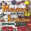 Лучшие песни 1979-1985 - Mashina Vremeni