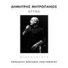 Dimitris Mitropanos - Proto Fthinoporo artwork