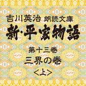 新・平家物語 13.三界の巻(前半)~吉川英治朗読文庫より
