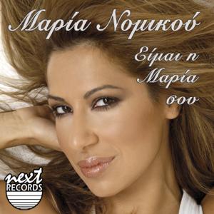 Maria Nomikou - Kalokairini Agapi
