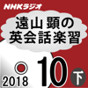 遠山 顕 - NHK 遠山顕の英会話楽習 2018年10月号(下) アートワーク