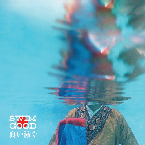 Frank Ocean - Swim Good - Single