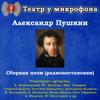 Alexander Pushkin - Sbornik poem artwork