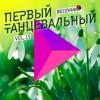 Vanotek - Back to Me (feat. Eneli) artwork