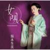 Onnauta - Fuyumi Sakamoto