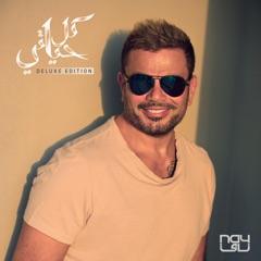Kol Hayaty (Deluxe Edition)