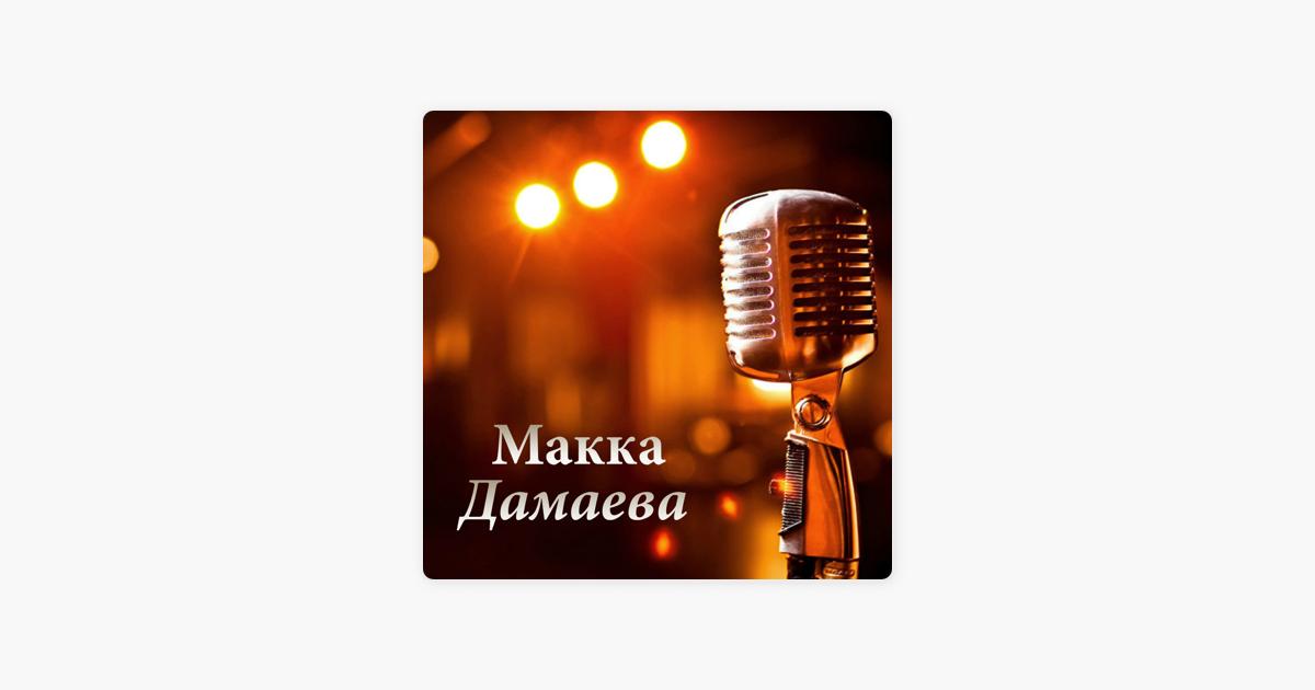МАККА ДАМАЕВА ВСЕ ПЕСНИ СКАЧАТЬ БЕСПЛАТНО