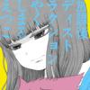 AfterSchoolDi (E) Stra (U) Ction - Yakushimaru Etsuko