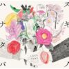 スキマノハナタバ ~Love Song Selection~ - スキマスイッチ