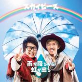 雨が降るから虹が出る(Special Edition)