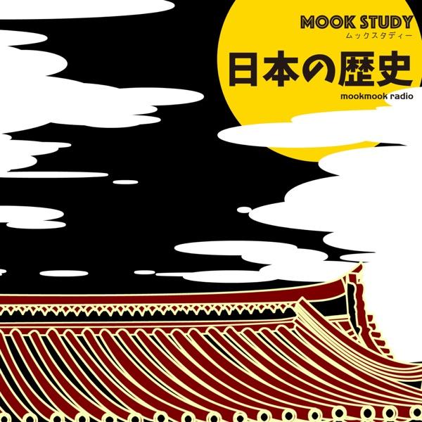 """""""MOOK STUDY""""日本の歴史"""