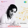 Etho Oru Swapnam Original Motion Picture Soundtrack EP