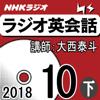 大西泰斗 - NHK ラジオ英会話 2018年10月号(下) アートワーク