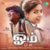 Om (Original Motion Picture Soundtrack)