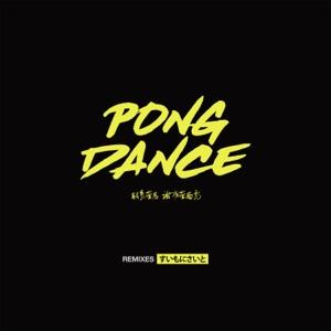 Pong Dance (Remixes) - Single Mp3 Download