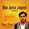Man Jeetai Jagjeet Gurbani