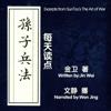 每天读点孙子兵法 - 每天讀點孫子兵法 [Excerpts from SunTzu's The Art of War] (Unabridged) - 金卫 - 金衛 - Jin Wei