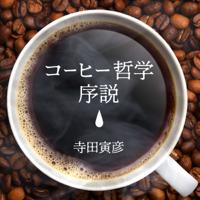 コーヒー哲学序説