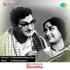 Devatha (Original Motion Picture Soundtrack)
