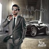 Raghm El Beaad - Majid Almohandis