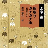 お伽草子(前書き・瘤取り)