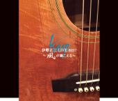 22才の別れ(風ひとり旅LIVE-アコースティック-)