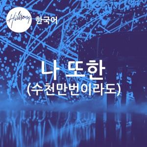 나 또한 (수천만번이라도) - Single Mp3 Download