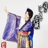 Tsukasano Tsumetai Nikusoba Ondo - EP