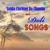 Sadda Chirhian Da Chamba and Doli Songs - EP