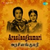 Arasilangkumari (Original Motion Picture Soundtrack) - EP