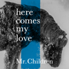 Mr.Children - here comes my love アートワーク