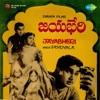 Jayabheri (Original Motion Picture Soundtrack)