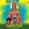 Sri Anjaneya Suprabhatham Sthothram and Songs