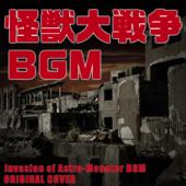 怪獣大戦争BGM ORIGINAL COVER/NIYARI計画ジャケット画像
