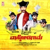 Vascodigama Original Motion Picture Soundtrack EP