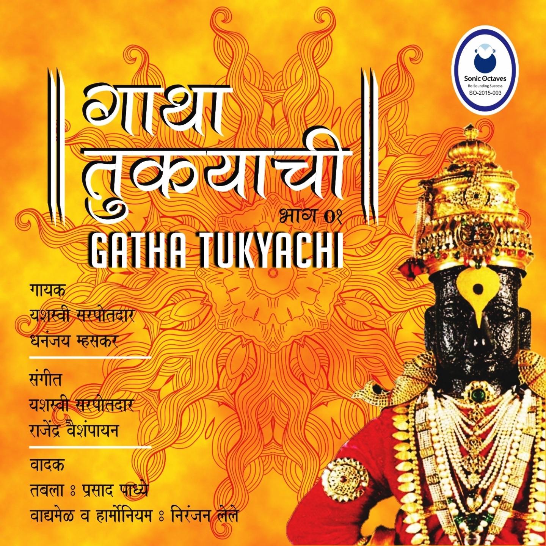 Gatha Tukyachi, Pt. 1