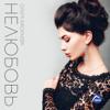 Нелюбовь - EP - Ольга Баскаева