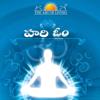 Hari Om - EP - Gurudev Sri Sri Ravi Shankar