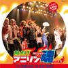Anison Live Daizensyuu Neturetu Anison Spirit 'Anitama Live' In Ajf 2004, Vol.1 - Various Artists