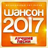 Шансон 2017 года (Музыкальный хит-парад)