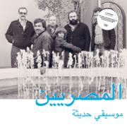 Modern Music (Habibi Funk 006) - Al Massrieen - Al Massrieen