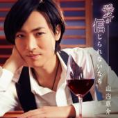 Ai Ga Shinjirarenainara Cafe Ban - EP