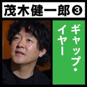 茂木健一郎「ギャップ・イヤー」