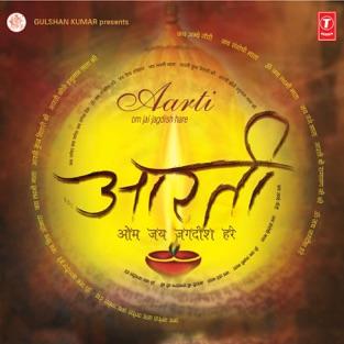 Aarti Om Jai Jagdish Hare – Anuradha Paudwal