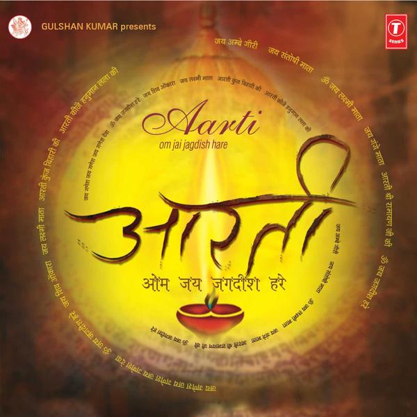 Aarti Om Jai Jagdish Hare by Anuradha Paudwal