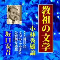 坂口安吾の「教祖の文学-小林秀雄論」他3編